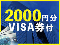 【VISAギフト券付】ビジネスパック200