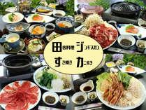 選べる夕食4種類☆田舎料理・ジンギスカン・すき焼き・カニすき