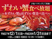 【期間限定】ズワイガニ&紅ズワイガニの食べ比べプラン!