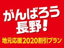 がんばろう長野県!地元応援2020円割引 一泊二食バイキングプラン
