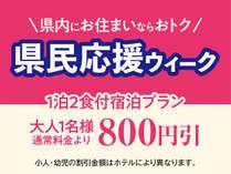 長野県民ウィーク
