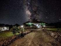 満天の星とカンパネルラの湯