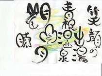 観山聴月ロゴ