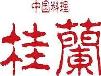 『中国料理 桂蘭』
