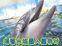 一緒の記憶一生の思い出を・・・須磨水族園入園券が付いてる宿泊プラン!