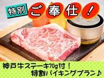 世界の舌を魅了する!高級ブランド神戸牛70gステーキ付き特割バイキング(●^o^●)