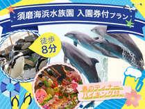 須磨海浜水族園付プラン