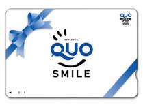 書店・ガソリンスタンドなどでご利用可能なQUOカード500円分付♪