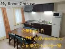 無料Wi-Fi、無料送迎、新築アパートメントです♪