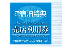 売店利用券300円