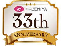ホテル紅や33周年