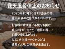 露天風呂施設について、10月26日より当面の間改修工事にてご利用が出来ません。