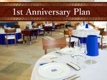 【夕朝食付】冬のおすすめ!レストラン『THE TERRACE』 1周年記念プラン 1st Anniversary (禁煙)
