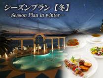 冬の日本のエーゲ海とギリシャ料理をお楽しみ下さい♪