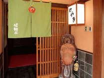 【西館1F・お食事処「けやき」】入口のタヌキが目印のお食事処。小上がり造りになっています。