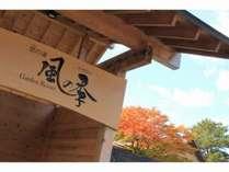 【紅葉の時期】季節の移り変わりで表情を変える花巻南温泉郷