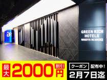 2000円割引クーポン配布中!