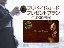 使える!タリーズコーヒープリペ¥1000付きプラン♪