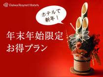 ホテルで新年!お得なシングル¥5,300★ダブル¥6,800!!
