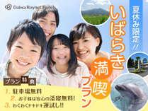 【特典付き】夏休み限定!!いばらき満喫プラン♪夏休みは茨城にLet's  go~!!