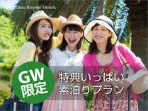 【GW限定】~特典いっぱい素泊まりプラン~