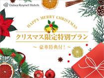 ~豪華特典付!クリスマス限定特別プラン~