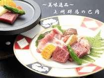 """""""上州食べ比べ""""牛・豚・鳥&松茸の石焼きステーキ食べ比べと群馬が誇る幻の虹鱒「ギンヒカリ」お造り"""