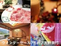 上州牛をお食事に含む!紫翠亭7大特典付きプラン