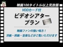 【VOD】映画100タイトル以上見放題のビデオシアタープラン♪映画ファンの強い味方!夜更し決定!?