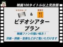 【VOD】【朝食付き】映画100タイトル以上見放題のビデオシアタープラン♪夜更し決定!?