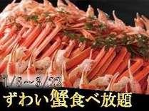 3/22までの平日限定でディナーバイキングにずわい蟹の食べ放題が登場