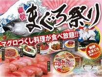 4月から、まぐろ祭りと世界3大料理フェア