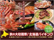 北海道バイキング!かにや北海道牛、海鮮が食べ放題!