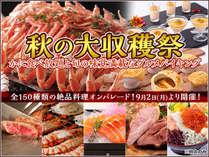 ~秋の大収穫祭~ 9月2日より開催!!