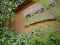 【部屋】別邸「個止吹気亭」伝統と格式が息づく大人のリゾートがテーマ<イメージ>