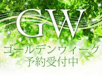 【オンラインカード決済限定】ゴールデンウィークを別邸「個止吹気亭」で過ごす♪GWファミリーご宿泊プラン
