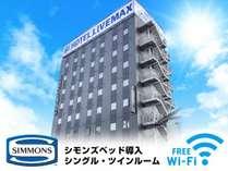 ◆外観(昼)◆ホテルリブマックス新潟です♪