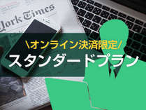 【オンライン決済限定】スタンダードプラン