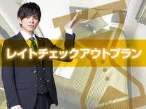 【12時アウト】☆レイトチェックアウト☆【全室シモンズベッド♪】