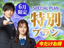 【6月限定の大セールプラン】1人でも2人でもシングルルーム3400円ポッキリ♪
