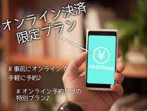 【オンライン決済限定】返金不可・キャンセル不可のお得なプラン !【全室シモンズベッド】