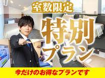 【期間限定】【9月・10月の大セールプラン】シングルルーム一名でも二名でも5800円♪【素泊り】
