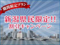 【新潟県民限定】☆マイクロツーリズム応援☆最安値プラン【素泊り】