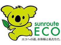 サンルートホテルチェーンの環境への取り組みの中から生まれたキャラクター「エコアラ」です。