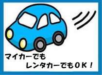 こちらのプランは熊本立体駐車場に限ります。お間違えない様お願いいたします。