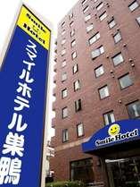 スマイル ホテル 巣鴨◆じゃらんnet