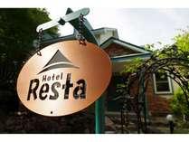 Hotel Resta(ホテル レスタ)