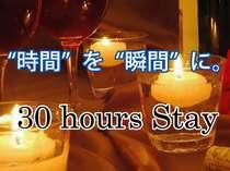 【プラン】30時間ステイ