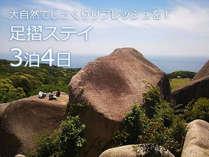 【3泊4日★格安ビジネスプラン】天然温泉とサウナでゆっくりリフレッシュ(朝食付)