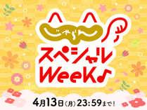 じゃらんスペシャルウィーク4/13まで開催中!